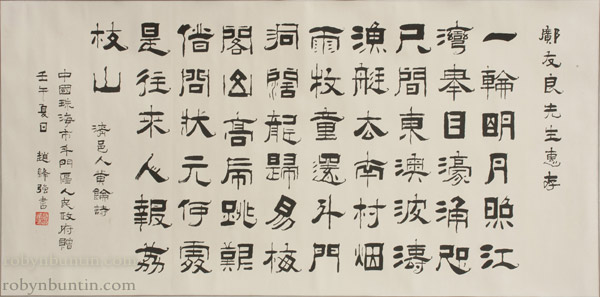 Calligraphy by Zhao Fengqiang(Chinese Scroll)