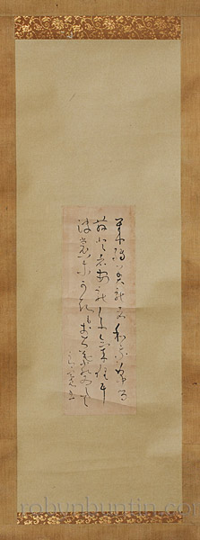 Calligraphy by Ryokan(Japanese Scroll)