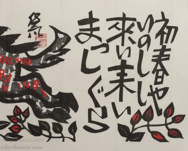 1983, The Year of the Boar by Clifton Karhu(Japanese Print)