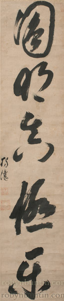 One Line Calligraphy by Dokutan(Japanese Scroll)