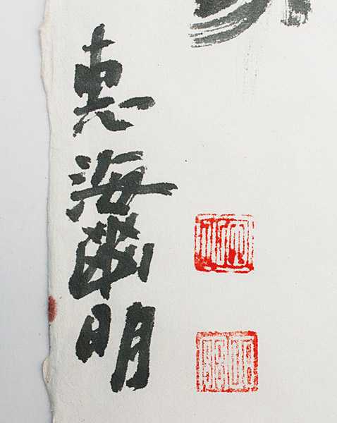 Poem of Tao by Mayumi Oda(Japanese Painting/Drawing)