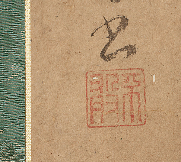 The Old Tea Seller (with box) by Obaku Baisao(Japanese Scroll)