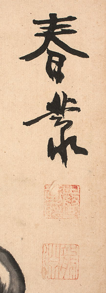 Kanzan (with box) by Shunso Joshu(Japanese Scroll)