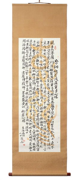 Heart Sutra - Gold by Mayumi Oda(Japanese Scroll)