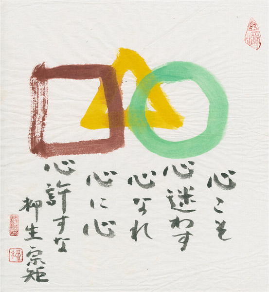 Circle, Triangle, Square with Poem by Mayumi Oda(Japanese Painting/Drawing)