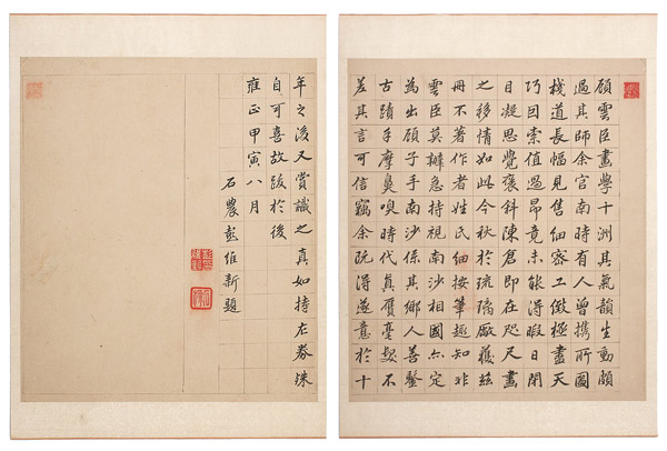 Album of Chinese Calligraphy by Gu Jian Long 顧見龍(Chinese Functional Object)