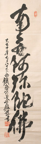Namu Amida Butsu (with box) by Tomioka Tessai(Japanese Scroll)