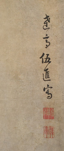 Seven Sages in Bamboo Grove by Wu Jin 伍進(Chinese Scroll)