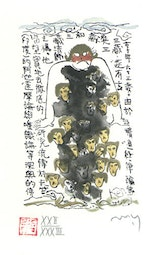 Illustration No. 8 from Journey to the West by Yamada Mitsuzo