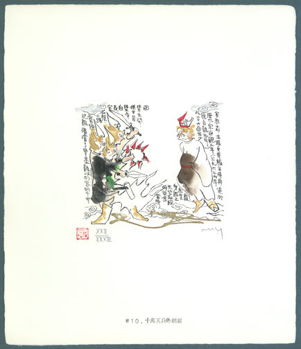 Illustration No. 10 from Journey to the West by Yamada Mitsuzo(Japanese Print)