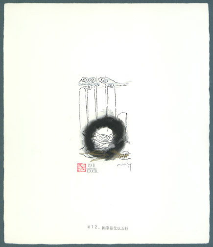 Illustration No. 12 from Journey to the West by Yamada Mitsuzo(Japanese Print)