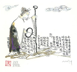 Illustration No. 14 from Journey to the West by Yamada Mitsuzo