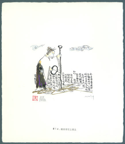 Illustration No. 14 from Journey to the West by Yamada Mitsuzo(Japanese Print)