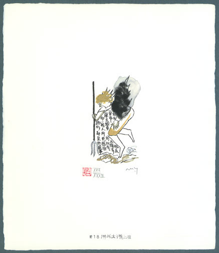 Illustration No. 18 from Journey to the West by Yamada Mitsuzo(Japanese Print)