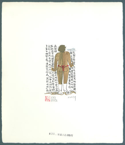 Illustration No. 20 from Journey to the West  by Yamada Mitsuzo(Japanese Print)