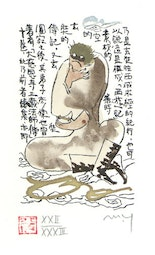 Illustration No. 22 from Journey to the West  by Yamada Mitsuzo