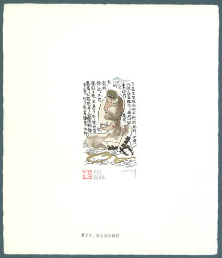 Illustration No. 22 from Journey to the West  by Yamada Mitsuzo(Japanese Print)
