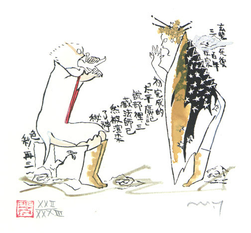 Illustration No. 26 from Journey to the West  by Yamada Mitsuzo(Japanese Print)