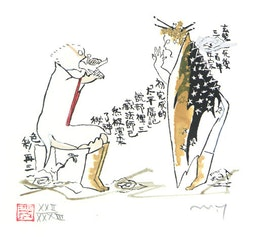 Illustration No. 26 from Journey to the West  by Yamada Mitsuzo