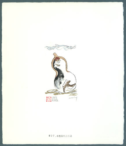 Illustration No. 27 from Journey to the West by Yamada Mitsuzo(Japanese Print)