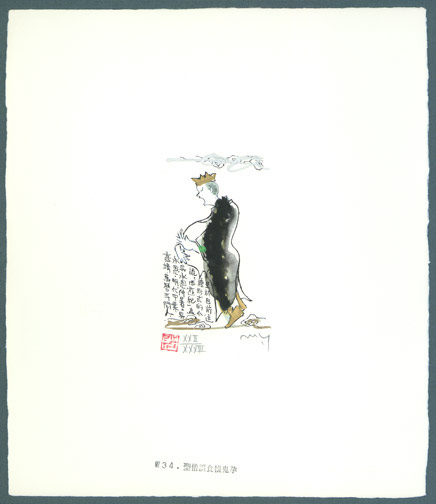 Illustration No. 34 from Journey to the West  by Yamada Mitsuzo(Japanese Print)