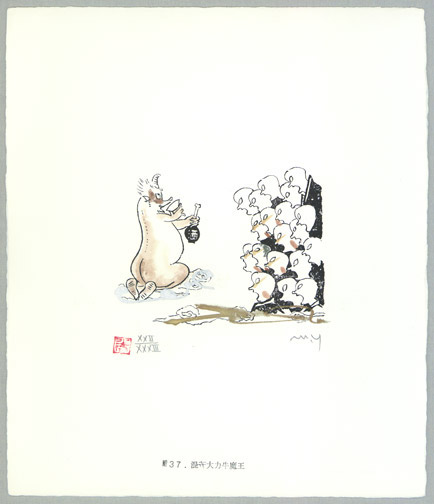 Illustration No. 37 from Journey to the West  by Yamada Mitsuzo(Japanese Print)