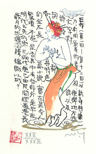 Illustration No. 39 from Journey to the West  by Yamada Mitsuzo(Japanese Print)