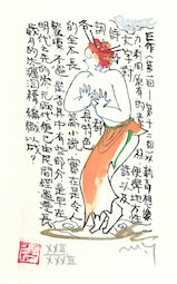Illustration No. 39 from Journey to the West  by Yamada Mitsuzo