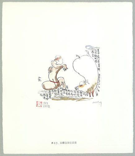 Illustration No. 40 from Journey to the West  by Yamada Mitsuzo(Japanese Print)