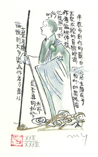 Illustration No. 44 from Journey to the West by Yamada Mitsuzo(Japanese Print)