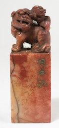 Carved Fu Dog Seal