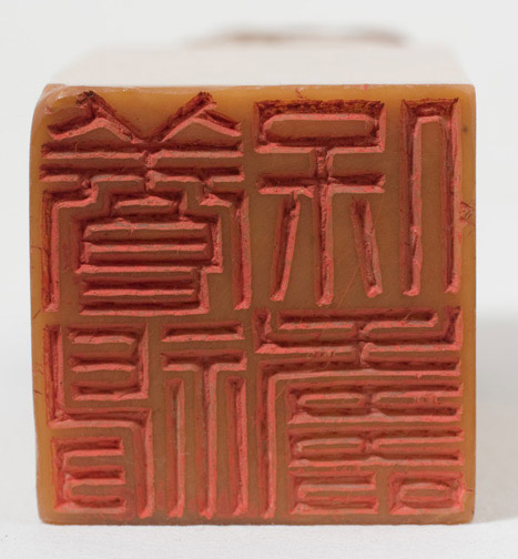 Carved Fu Dog Seal(Chinese Scholar's Table)