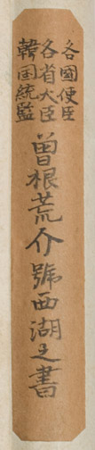 Calligraphy by Sone Arasuke(Japanese Scroll)
