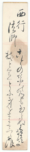 Saigyo Poem Tanzaku by Kato Chinami(Japanese Painting/Drawing)