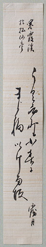 Haiku Tanzaku by Ishii Rogetsu(Japanese Painting/Drawing)