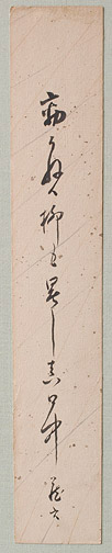 Poem Tanzaku by Omura Zoroku(Japanese Painting/Drawing)