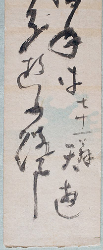 Haiku Tanzaku by Kamitani Tenyu(Japanese Painting/Drawing)
