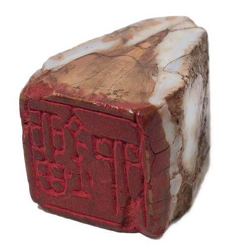 Carved Petrified Wood Seal(Chinese Scholar's Table)