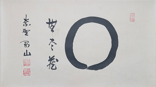 Inexhaustible Treasure Enso by Matsunaga Gozan(Japanese Scroll)