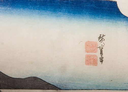Fuchu - 53 Stations of the Tokaido by Hiroshige (Japanese Print)