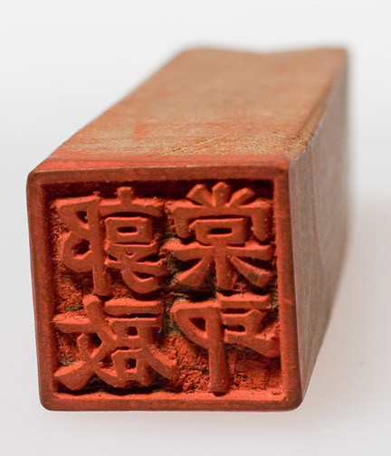 Carved Huang Yang Mu Seal(Chinese Scholar's Table)