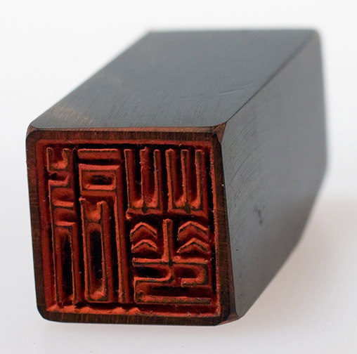 Carved Horn Seal(Chinese Scholar's Table)