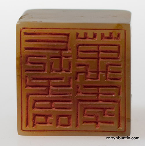 Carved Chinese Seal(Chinese Scholar's Table)