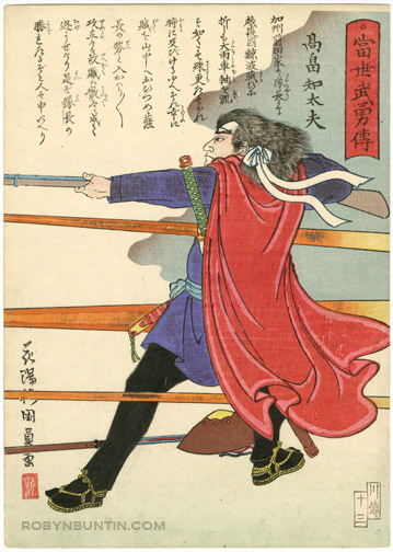 Stories of Present Day Warriors by Utagawa Kunikazu(Japanese Print)