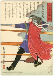 Stories of Present Day Warriors by Utagawa Kunikazu