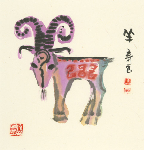 Chinese Zodiac - Ram by H. H. Wong 黃可鏗(Chinese Painting/Drawing)
