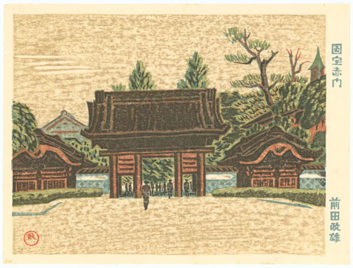 Red Gate of Imperial University by Maeda, Masao(Japanese Print)