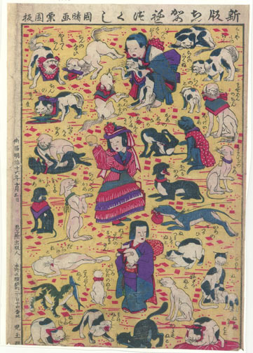 Cats & Dogs(Japanese Print)