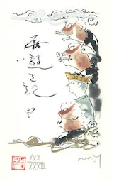 Illustration No. 1 from Journey to the West by Yamada Mitsuzo