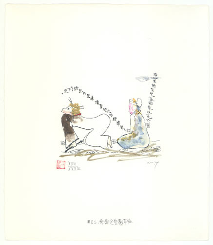 Illustration No. 25 from Journey to the West by Yamada Mitsuzo(Japanese Print)
